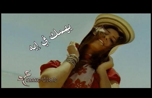حصريا كليب عمرو دياب - يهمك فى ايه من فيلم اسف على الازعاج على اكثر من سيرفر 24oo8310