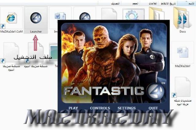 لعبة الفيلم الرائع Fantastic Four Rip بمساحة 236 ميجا وعلي اكثر من سيرفر 2md2iw10