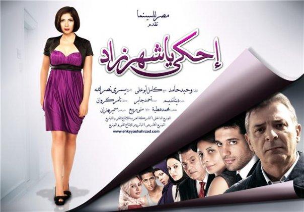 حصريا فيلم احكى يا شهرزاد نسخة افضل hq جودة عالية على اكثر من سيرفر 46640310