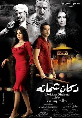 حصريا :: فيلم دكان شحاته نسخه ماستر ديفيدي عاليه الجوده DVDrip 64241010