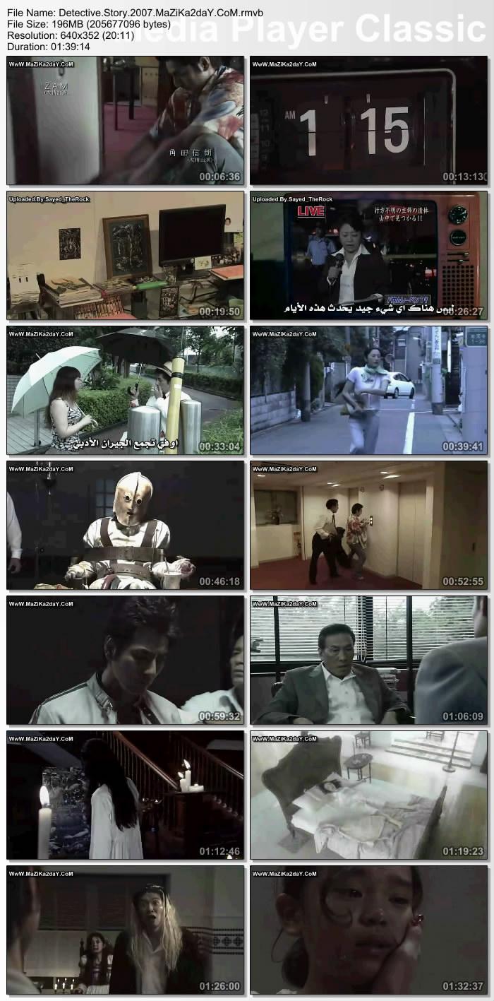 فيلم الرعب للكبار فقط Detective Story 2007 بجودة DVDRip بمساحة 196 ميجا فقط , مترجم 6ycg7r10