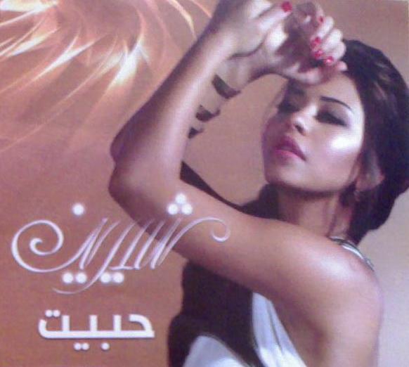 البوم شرين حبيت2009 Icoetj10
