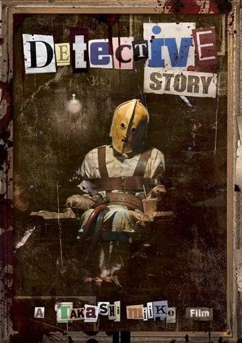فيلم الرعب للكبار فقط Detective Story 2007 بجودة DVDRip بمساحة 196 ميجا فقط , مترجم Ip4hex10