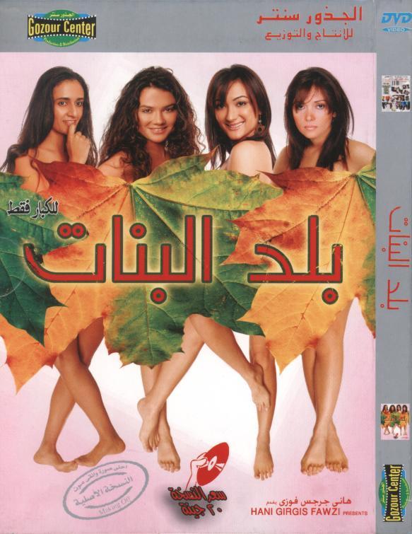 حصريا فيلم بلد البنات نسخه vcd بمساحة 255 ميجا Xfujdg10