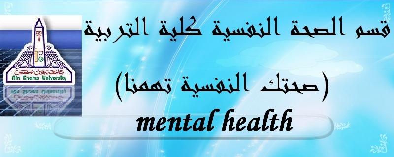 قسم الصحة النفسية - كليه التربية - جامعة عين شمس