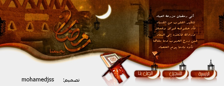 مسابقة رمضان مع منتدى الاشهار العربي كل عام وأنتم بخير ورمضان كريم - صفحة 4 Ha-110