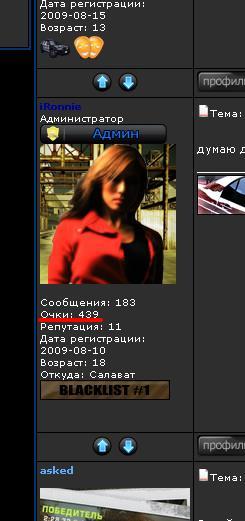 Система очков на форуме 111