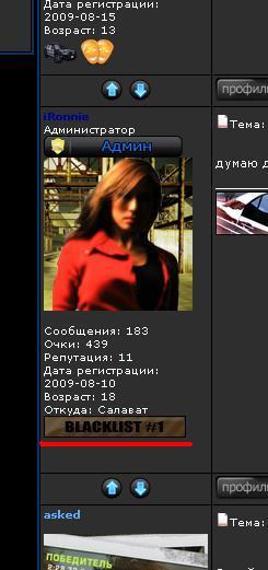 Система очков на форуме 210