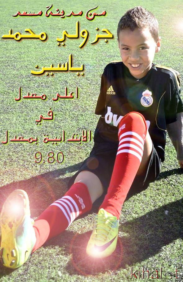 التلميذ الاول في شهادة الخامسة بالتوفيق جزولي محمد ياسين 10130410