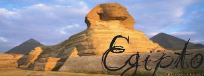 Otros Sitios Egipto10