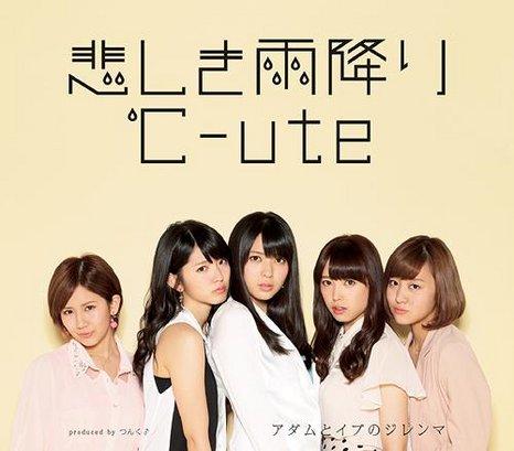 22 ème single: Kanashiki Amefuri / Adam to Eve no Dilemma Regula10