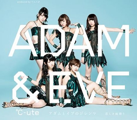 22 ème single: Kanashiki Amefuri / Adam to Eve no Dilemma Regula11