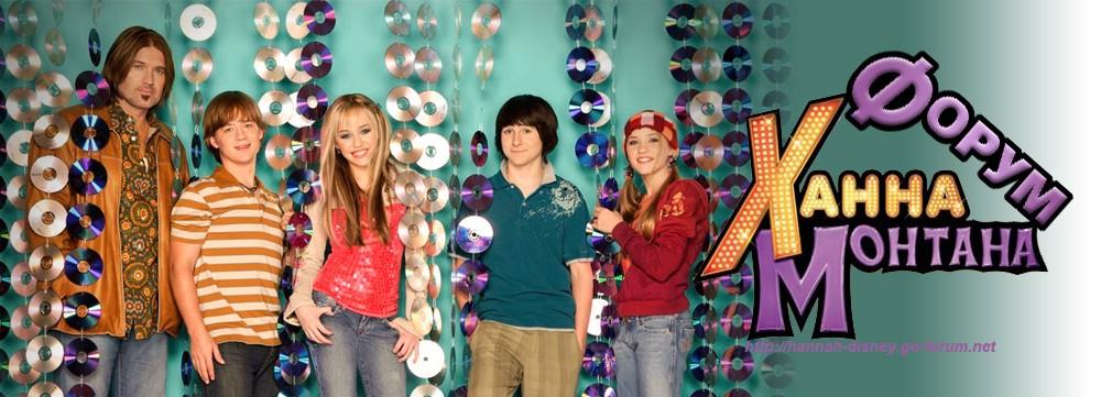 Ханна Монтана. Hannah Montana