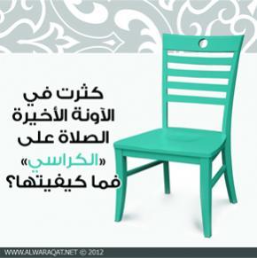 أحوال المصلي على الكرسي C97e4010