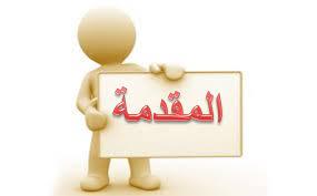 المقـدمـــــــــــــــــــــــة Im2age10