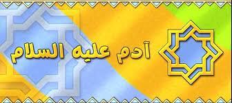 آدم (عليه السلام) Images25
