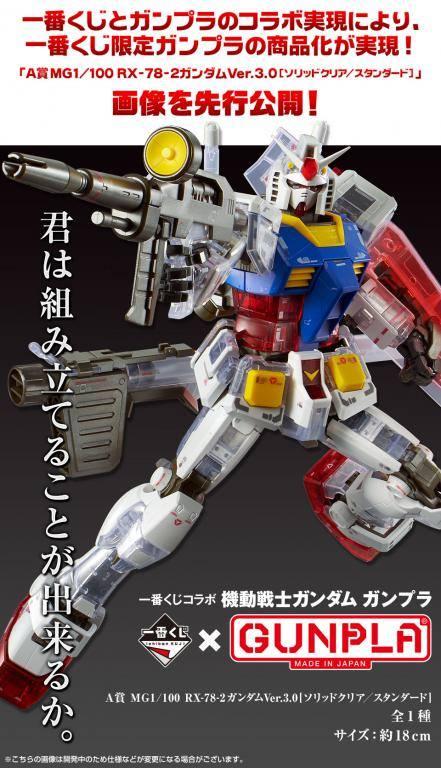 Mobile Suit Gundam - Banpresto Ichiban Kuji x Gunpla full set 39900610