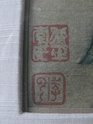 silk painting chinese? with 3 red stamped signatures P1230364