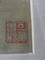 silk painting chinese? with 3 red stamped signatures P1230366