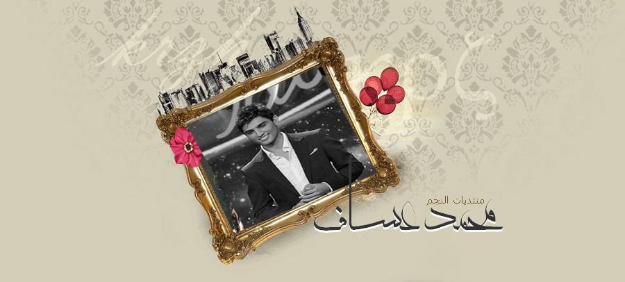 منتديات النجم محمد عساف
