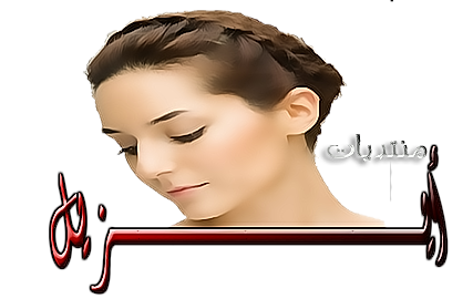 منتديات ايزل - أكبر تجمع عربي لعشاق مسلسل ايزل