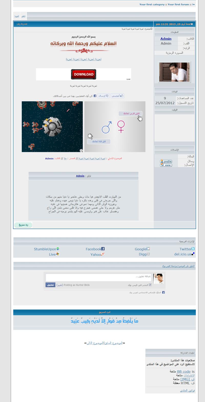 تومبلايت قوالب viewtopic_bodyمعاينة المواضيع الرائع مثل vb تعمل مع الاستايلات العاديه 01-05-11
