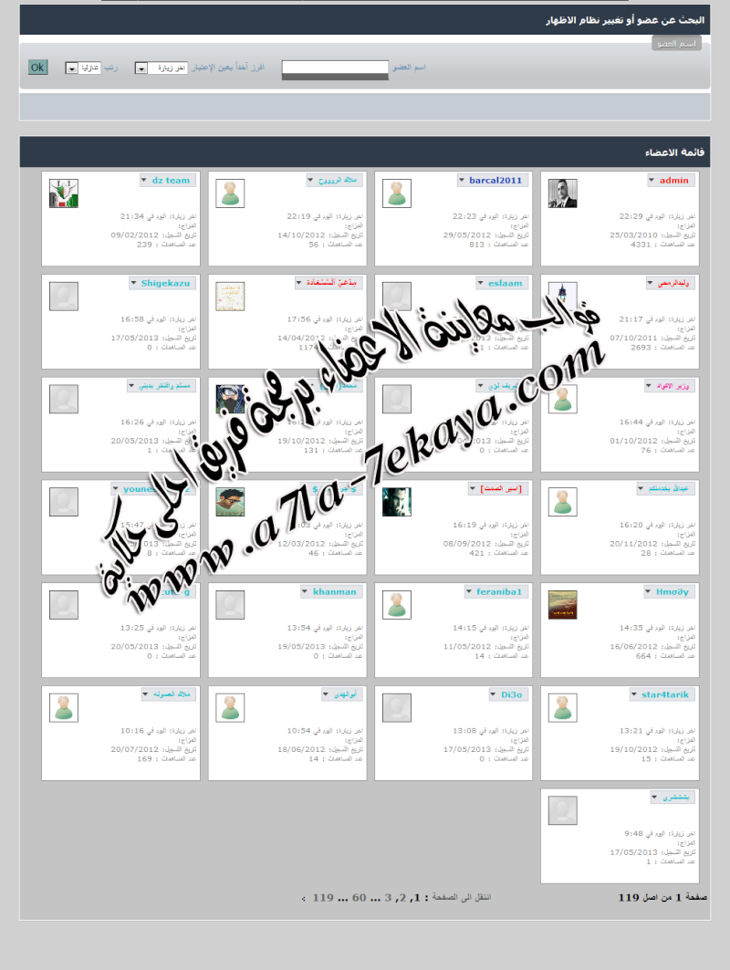 قوالب memberlist_body قائمة الاعضاء كما فى النسخة Invision برمجة فريق احلى حكاية - صفحة 3 Ouuou-10