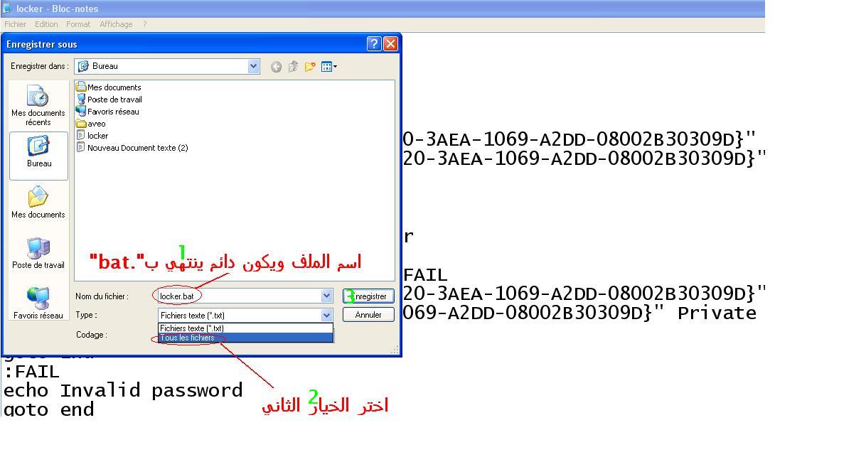 شرح  مصور لطريقة حماية اي مجلد بكلمة السر بدون برامج Rida210