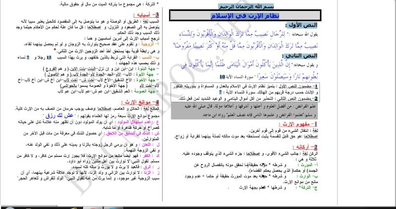 الاولى سلك بكالوريا علوم تجريبية التربية الإسلامية Islami10