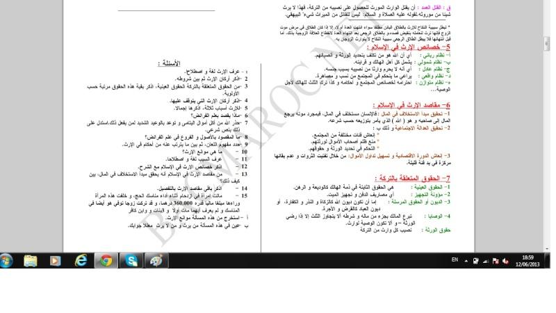 الاولى سلك بكالوريا علوم تجريبية التربية الإسلامية Islami11