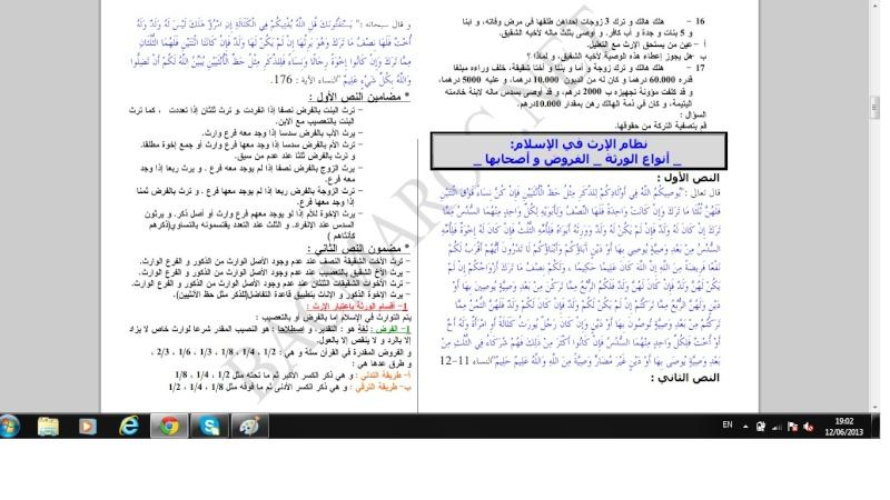 الاولى سلك بكالوريا علوم تجريبية التربية الإسلامية Islami12
