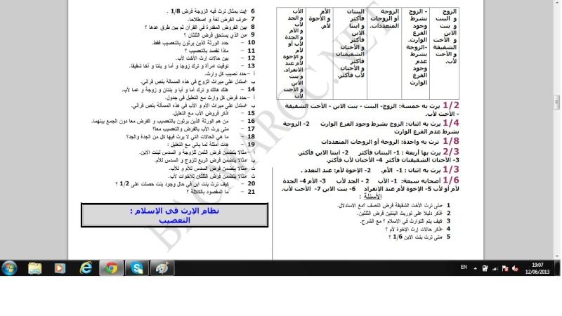 الاولى سلك بكالوريا علوم تجريبية التربية الإسلامية Islami14