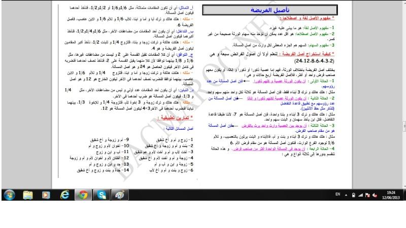 الاولى سلك بكالوريا علوم تجريبية التربية الإسلامية Islami18