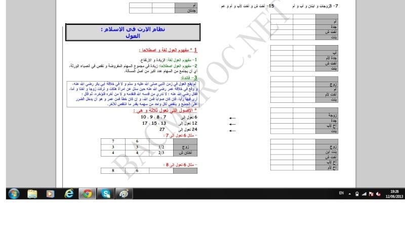 الاولى سلك بكالوريا علوم تجريبية التربية الإسلامية Islami19