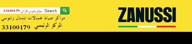 صيانة  ...مركز صيانة غسالات شركة زانوسى, اعطال زانوسى, بلاغات اعطال زانوسى, توكيل زانوسى, توكيل صيانة غسالات زانوسى, خدمة عملاء زانوسى, رقم مركز صيانة غسالات زانوسى, رقم مركز صيانة غسالات شركة زانوسى, رقم بلاغات اعطال زانوسى, رقم توكيل زانوسى, رقم توكيل  Zanuss11
