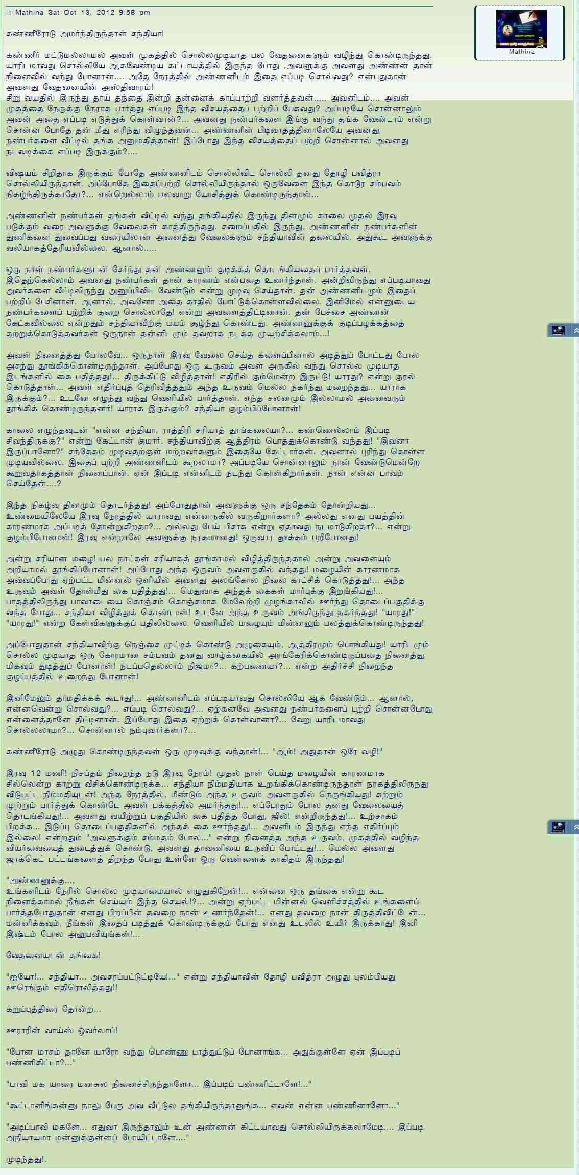 ஈகரை தமிழ் களஞ்சியம் - அரங்கேறும் தேவடியாத் தனம்! Story10