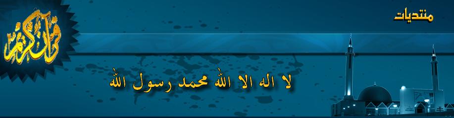 منتديات لا اله الا الله محمد رسول الله