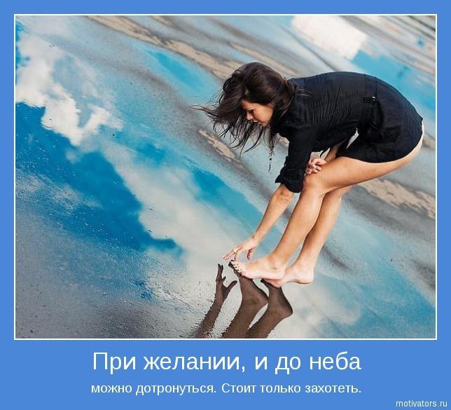 Мотиваторы 0414