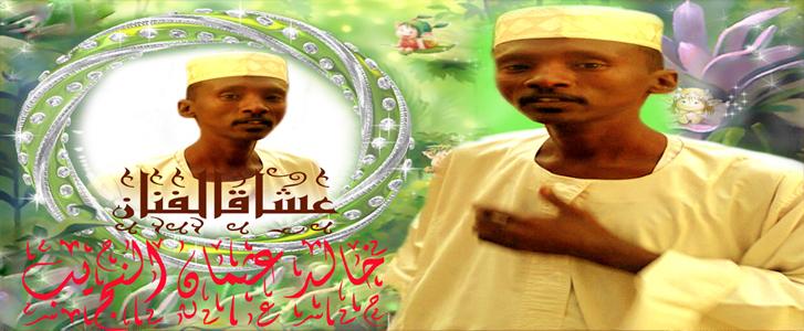 منتدي الفنان خالد النجيب