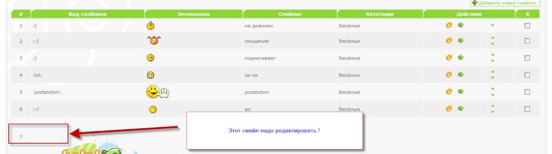 Изчезла функция Удалить в смайликах Deol_310