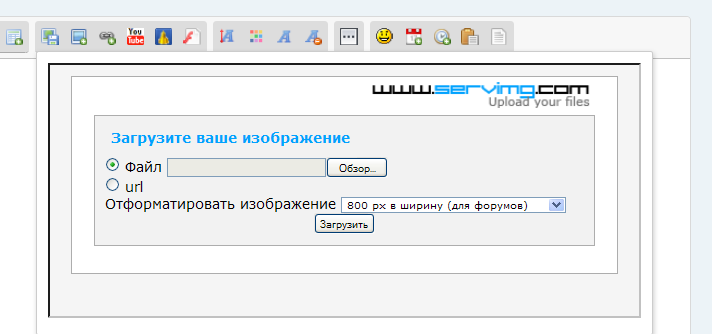 Проблема с окошком редактирования у форумчан Servim10