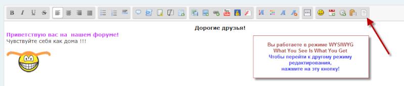 Проблема с окошком редактирования у форумчан Wysiwy10