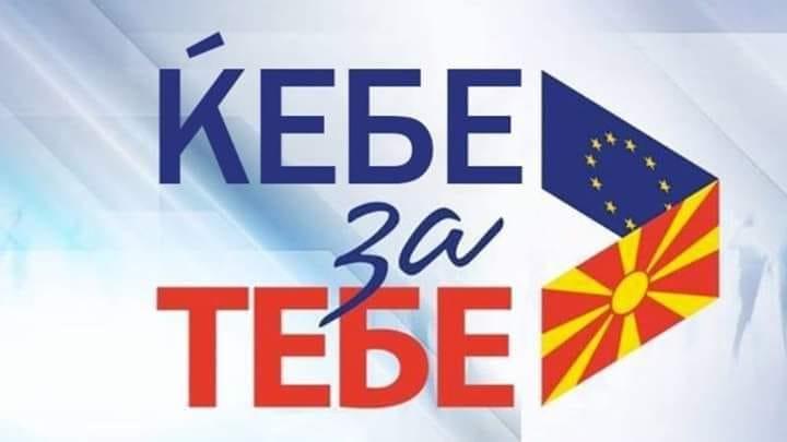 НАТО и ЕУ интеграции - Page 4 93970310
