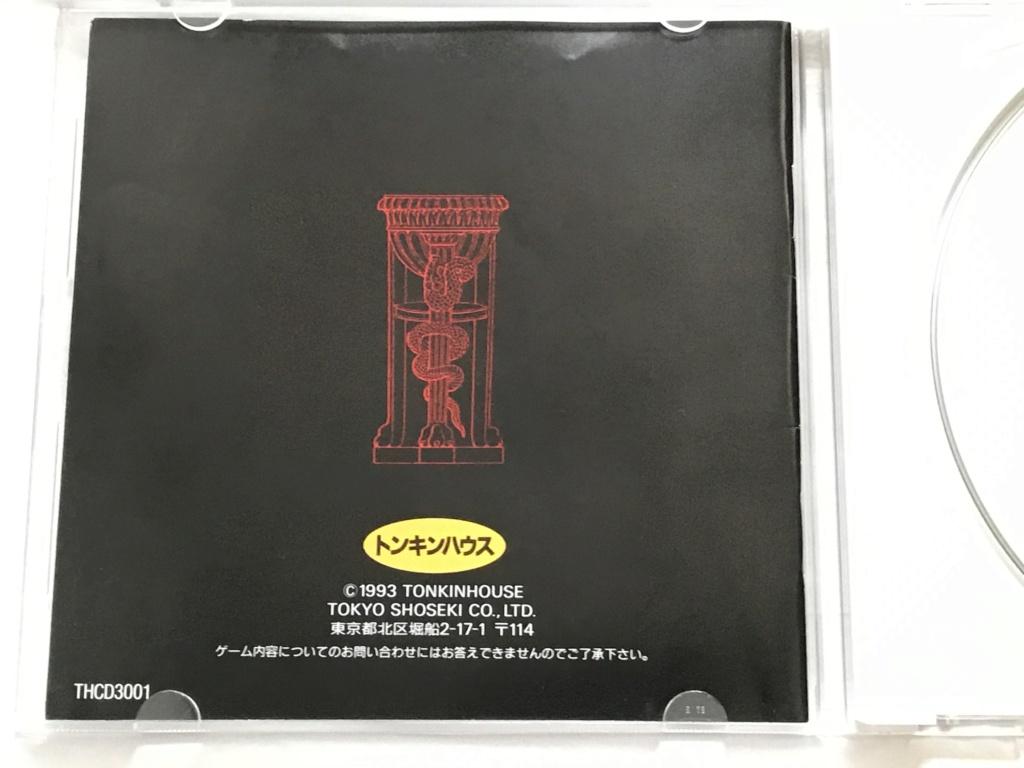 [VDS] Lot de jeux NEC PC Engine Hucard BAISSE 20/09/21 Sylphi10