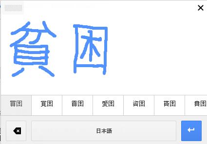 Clase especial de runas antiguas (curso 17-18) - 11 Abril Kanji10
