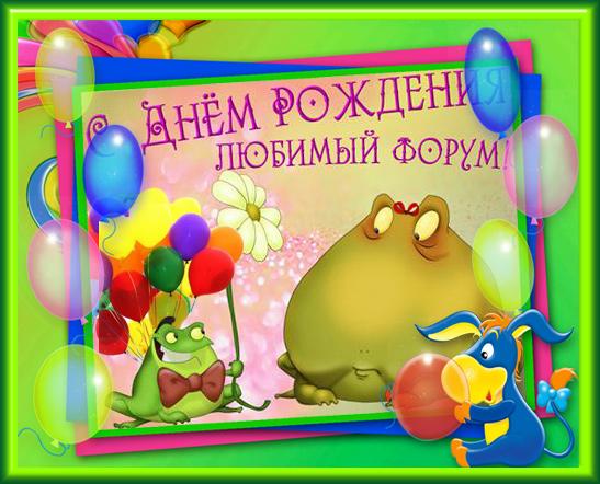 День рождения Форума. - Страница 11 Ca2e9510