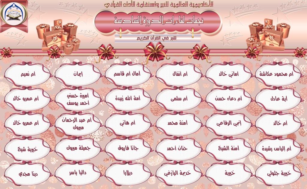 تكريم لجان وطالبات الدورة السادسة للنبر واستقامة الأداء القرآني 10