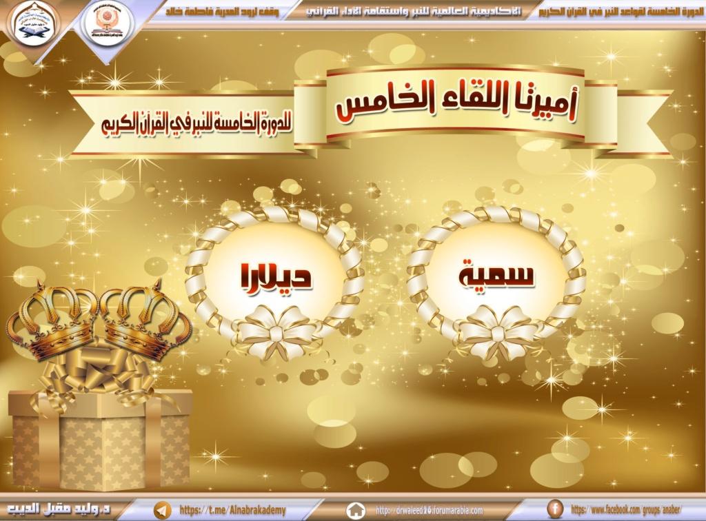 الواجب الثاني/ الدورة الخامسة - صفحة 7 111