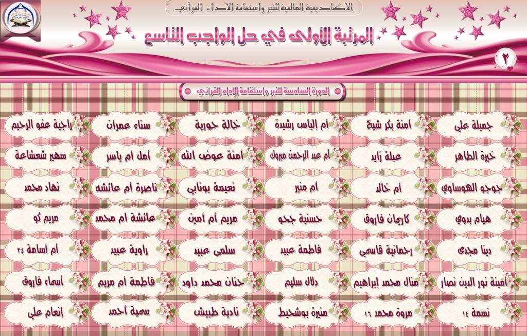 الواجب التاسع / الدورة السادسة 1111