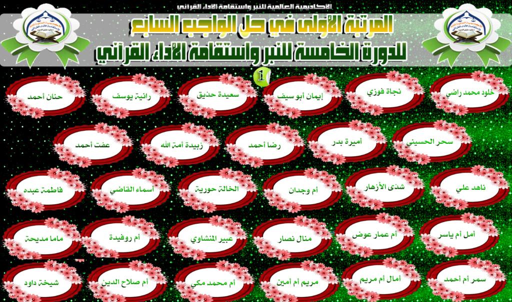 الواجب السابع / الدورة الخامسة - صفحة 5 1aaooo13